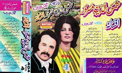 Pirate Modernity - Eid Special 28.06.16 Radio Episode